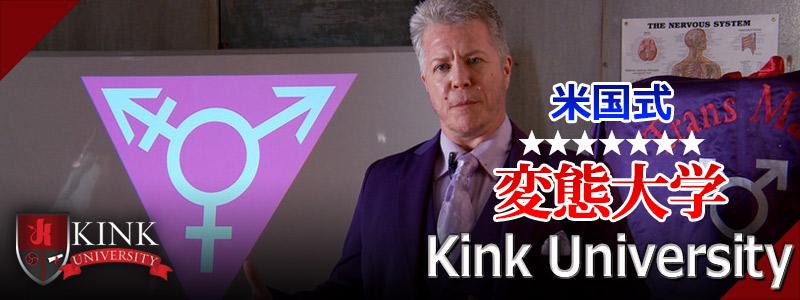 アメリカ発!変態大学!Kink University